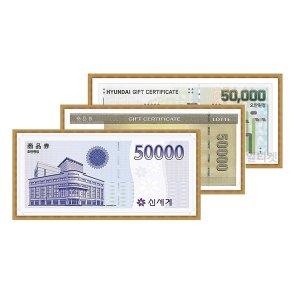 신용카드/롯데/현대/신세계백화점상품권/이마트5만원