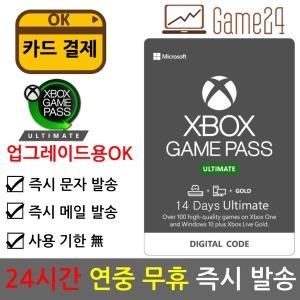 XBOX ULTIMATE GAME PASS 얼티메이트 게임패스 14일