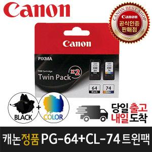 캐논잉크 정품 PG-64 + CL-74 트윈팩 E569 PG64 CL74