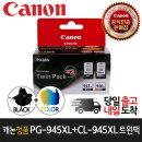 캐논잉크 PG-945XL + CL-946XL 트윈팩 PG945 CL946