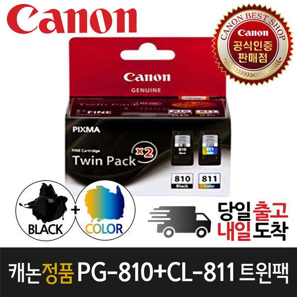 캐논잉크 PG-810 + CL-811 트윈팩 PG810 + CL811