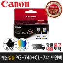 캐논잉크 PG-740 + CL-741 트윈팩 PG740 CL741 MG2270
