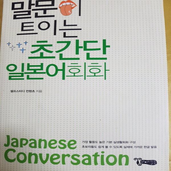 말문이 트이는 초간단 일본어회화 /셀프스터디컨텐츠.와이엘북.2013