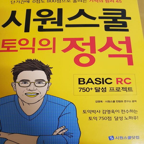시원스쿨 토익의 정석/시원스쿨닷컴 .2015