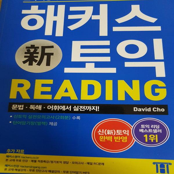 해커스 신토익 리딩/해커스어학연구소 .2016