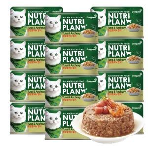 뉴트리플랜 참치멸치 160gx48개 고양이간식 습식캔