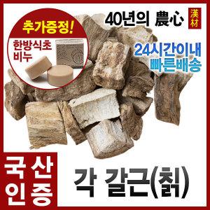 자연산 칡 300g(각칡) 갈근 칡자 칡뿌리 국산