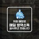 바이러스 소독 방역 안내 매장 투명 스티커 300x300