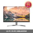 LG 24ML600SW 60cm 모니터 (재고확보/퀵비지원)
