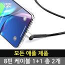 8핀 스탠드 고속충전케이블 애플 아이폰/아이패드 1+1