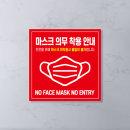 마스크 착용 안내 매장 리무벌 스티커 200x200