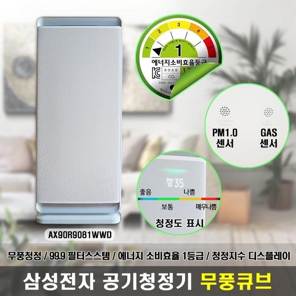 27평형 공기청정기큐브 AX90R9081WWD/NS