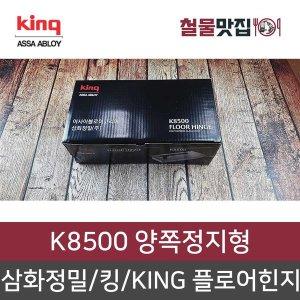 철물맛집 킹 플로어힌지 K8500 양쪽정지형