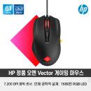 Vector Essential 게이밍 유선 마우스 8BC52AA 정품