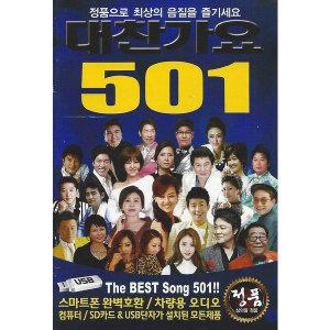 대찬가요 501곡 SD카드 효도라디오 mp3 노래칩 음원 So