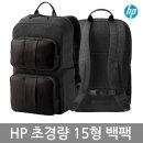 초경량 15인치 노트북 백팩 1G6D3AA 단품구매X