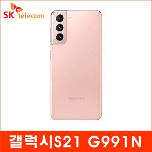SKT / 기기변경 / 갤럭시S21 256G / SM-G991N