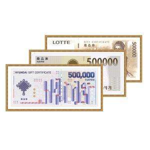 신용카드/롯데/현대/신세계백화점상품권/이마트50만원