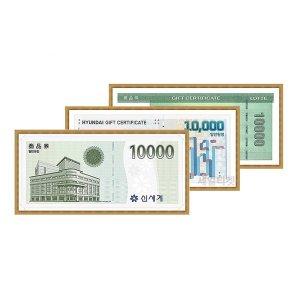 신용카드/롯데/현대/신세계백화점상품권/이마트1만원