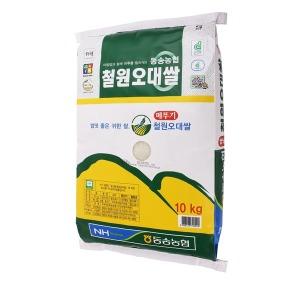 동송농협 메뚜기표 철원오대쌀10kg 2020년산