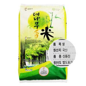 쌀집총각  햅쌀 대나무향미 신동진쌀 20kg
