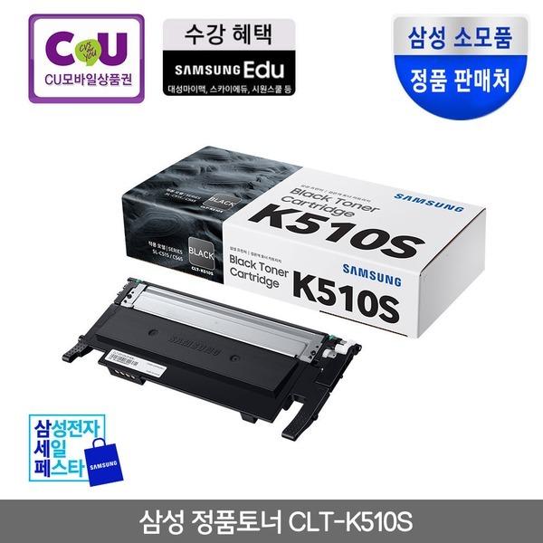 삼성전자 정품토너  CLT-K510S 검정 SL-C513 SL-C513W