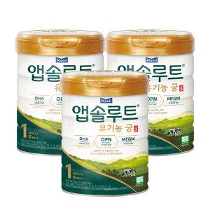 앱솔루트 유기농 궁 분유 1단계 0~6개월 800g 3개 R