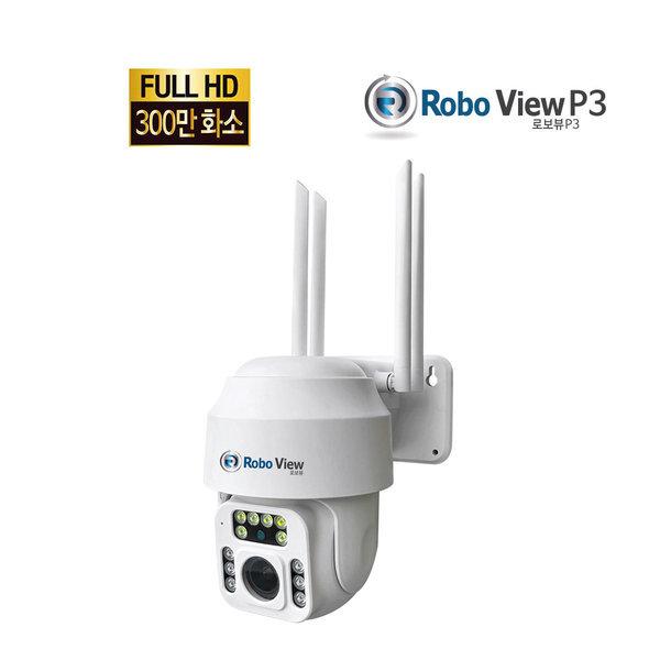 로보뷰P3 실외용 회전형 IP카메라 유무선 CCTV 광학줌