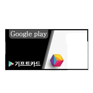 (당일 전송 )구글기프트카드 50만원