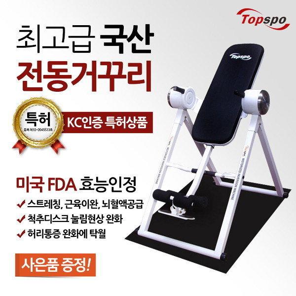 탑스포츠 드림전동가정용거꾸리 물구나무서기 무료배송
