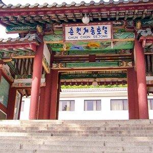 춘천 세종호텔(강원 호텔/춘천/양양/홍천/인제/철원)