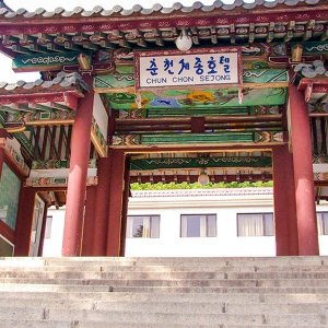 |5%할인|춘천 세종호텔(강원 호텔/춘천/양양/홍천/인제/철원)