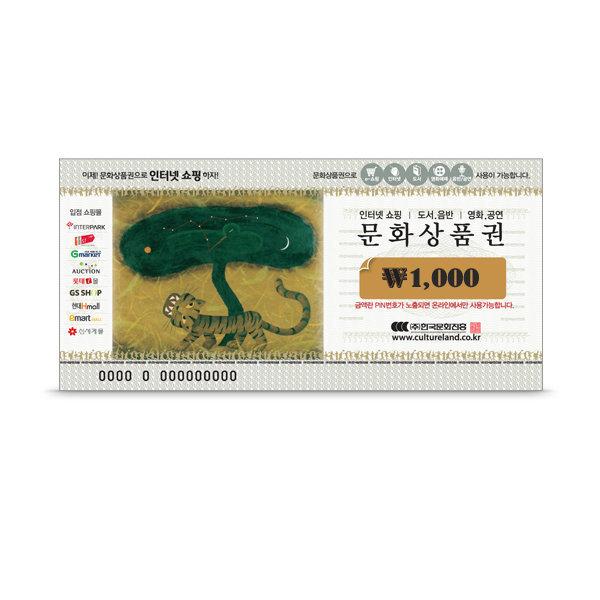 (카드가능)(컬쳐랜드) 온라인문화상품권 1천원권