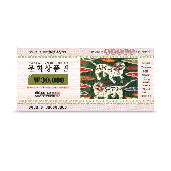 (카드가능)(컬쳐랜드) 온라인문화상품권 3만원권