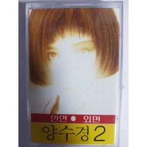 양수경 2집 테이프 미개봉   인연  외면