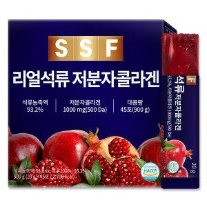 리얼 석류 저분자 콜라겐 젤리 스틱 1박스(총 45포)
