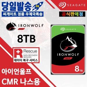 Seagate 8TB IronWolf ST8000VN004 SATA3/7200/256M
