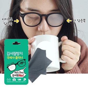 김서림방지 극세사 안경닦이 성애 클리너 안티포그