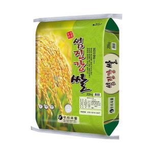 2020년햅쌀 신동진 섬진강쌀20kg 백미 당일도정