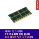 메모리 업그레이드 64G 구성