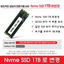 Nvme SSD 1TB로 변경(개봉장착) D513IA-전용