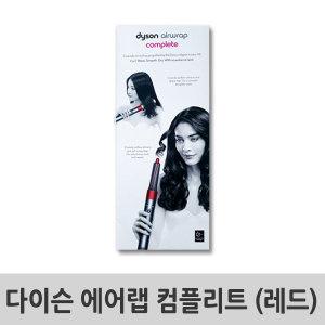 다이슨 에어랩 스타일러 컴플리트 레드 / 정품 / 리안