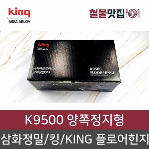 철물맛집 킹 플로어힌지 K9500 양쪽정지형