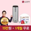공기청정기/정수기렌탈 모음 15만원 + 1개월무료