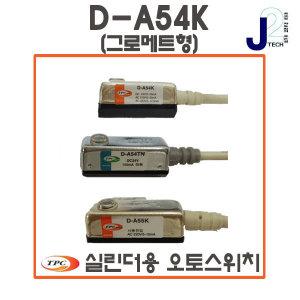 D-A54K(그로메트형) TPC 실린더용 센서 오토스위치