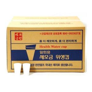 세모금컵 4000매 정수기 종이컵