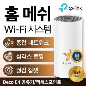 Deco E4 (1팩) 메시 와이파이 유무선 공유기 증폭기