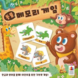 동물 메모리 게임 / 기억력 보드게임