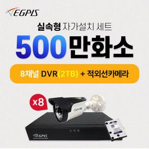500만화소 8채널 실외8대+WQHDVR-5008HS_265(2TB)세트