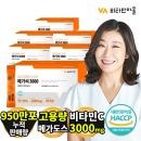 비타민마을 메가씨 3000 비타민C 분말 스틱 6박스540포